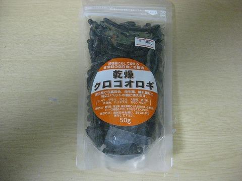 乾燥【クロコオロギ】