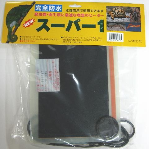 完全防水パネルヒーター スーパー1 S 〔みどり商会〕