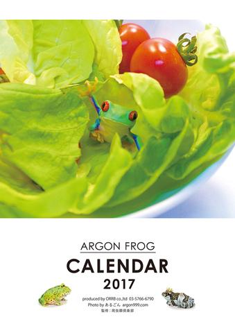 《2017年》ARGON FROGカレンダー