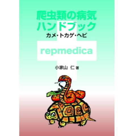 爬虫類の病気ハンドブック 著者: 小家山仁 (レプタイルクリニック院長)
