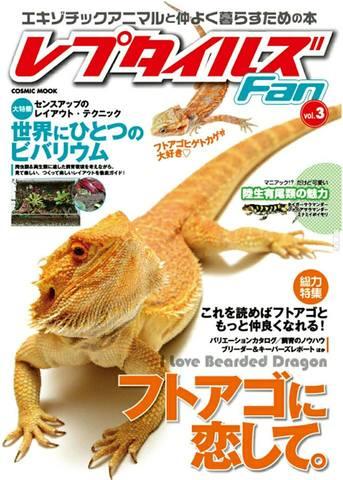 レプタイルズ Fan vol,3