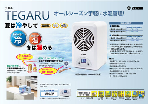冷却・加温 水温管理クーラーTEGARU 〔ゼンスイ〕