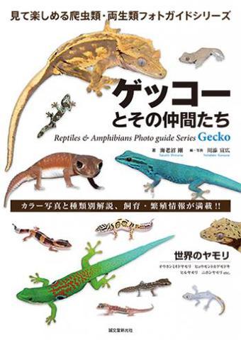 見て楽しめる爬虫類・両生類フォトガイドシリーズ『ゲッコーとその仲間たち』
