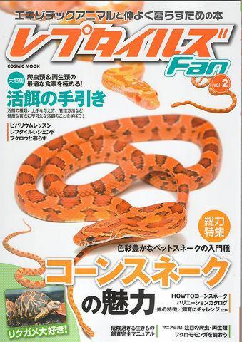 レプタイルズ Fan vol,2