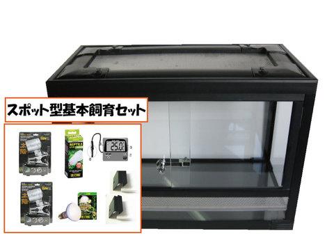 シンプル飼育セット 【60×30×36】