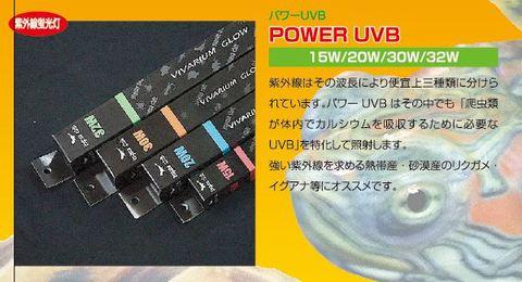 パワーUVB【15w】 紫外線蛍光灯 〔ポゴナ〕