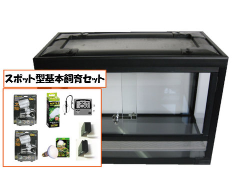 シンプル飼育セット 【90×45×45】