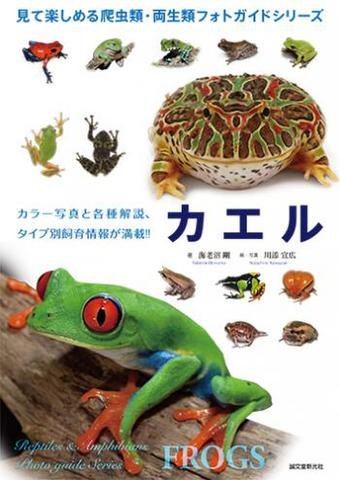 見て楽しめる爬虫類・両生類フォトガイドシリーズ カエル〔誠文堂〕