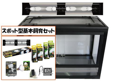 コンパクト飼育セット 【90×45×60】