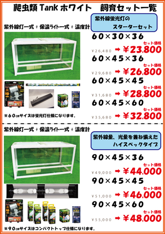ホワイトタンク飼育セット【一覧】