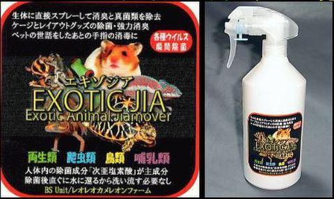 除菌・強力消臭スプレー【エキゾジア】