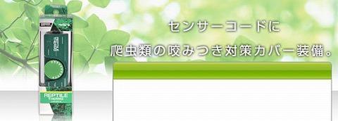 レプタイルサーモ 〔カミハタ〕