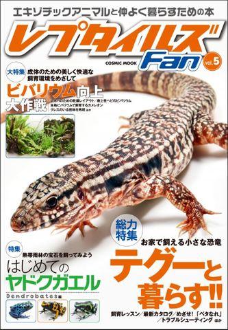 レプタイルズ Fan vol,5