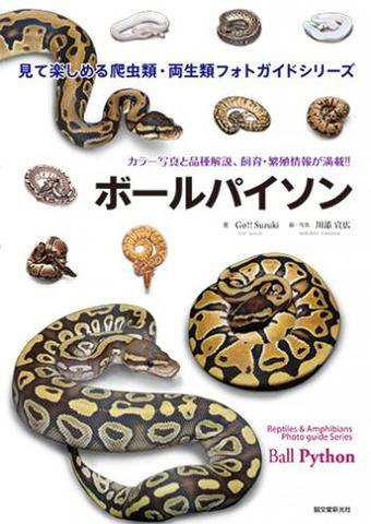 見て楽しめる爬虫類・両生類フォトガイドシリーズ ボールパイソン