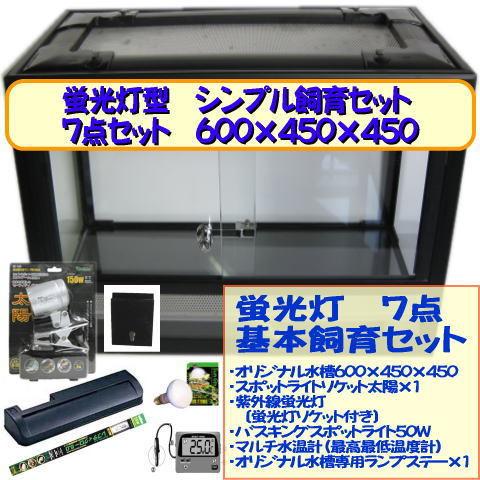 蛍光灯シンプル飼育セット 【60×45×45】