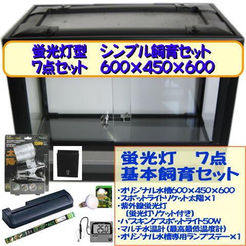 蛍光灯シンプル飼育セット 【60×45×60】