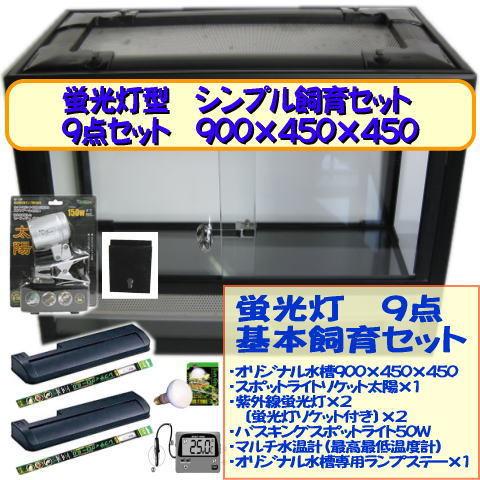 蛍光灯シンプル飼育セット 【90×45×45】