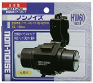ノンノイズ HW60 〔ニチドウ〕