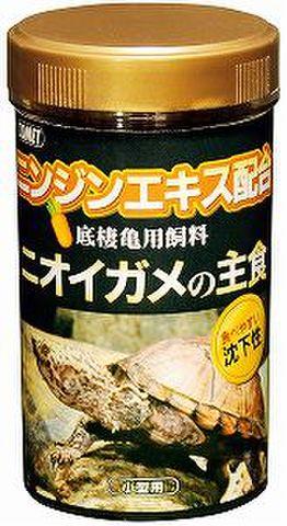 ニオイガメの主食 小粒 55g