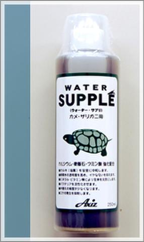 ウォーターサプリ カメ・ザリガニ用250ml 〔アクシズ〕