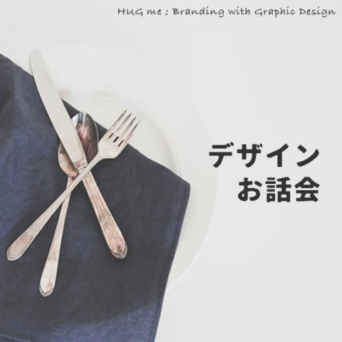 [ランチタイムお話会]デザイン戦略会議カフェ