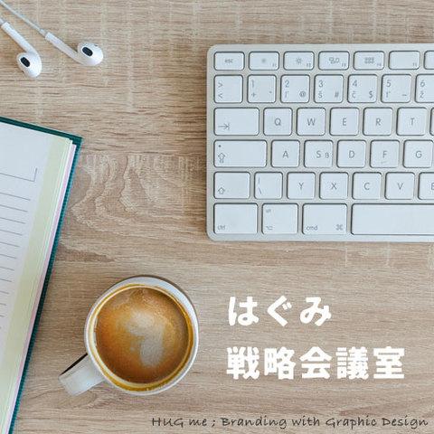 [戦略会議]デザイン戦略会議カフェ