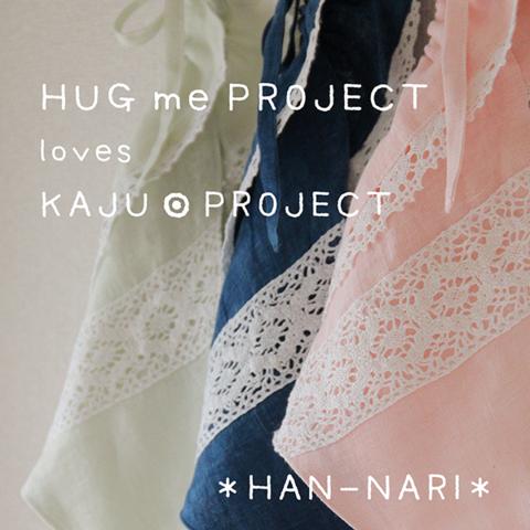 [HUG me PROJECT]子宮がキュン♡とするふんぱん〈HAN-NARI〉