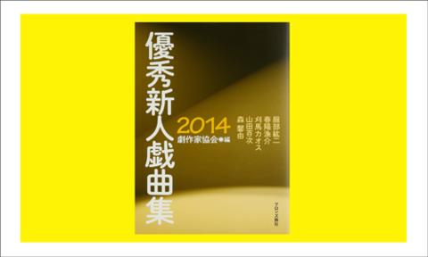 優秀新人戯曲集2014