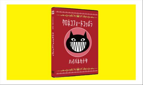 『クロネコフォードコッポラ』公演DVD