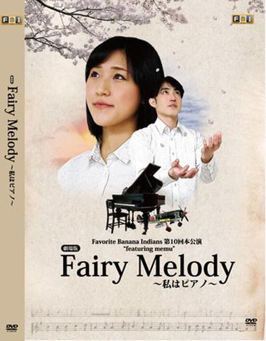 「【劇場版】Fairy Melody〜私はピアノ〜」
