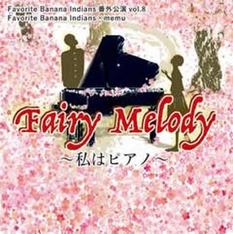 「Fairy Melody〜私はピアノ〜」