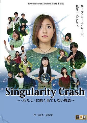 「Singularity Crash〜〈わたし〉に続く果てしない物語(ストーリー)〜」