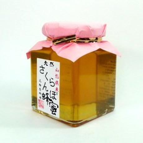 天然国産さくらんぼ蜂蜜205g