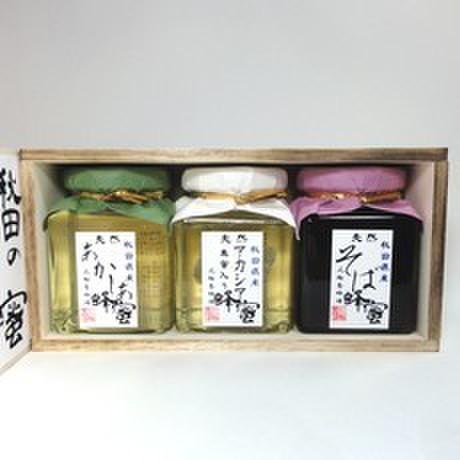 国産蜂蜜ギフト205g (極)C