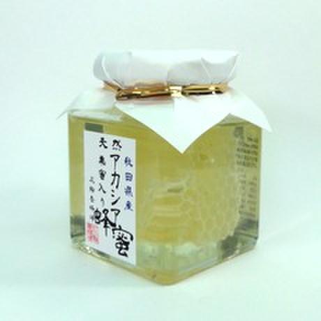 天然国産アカシア蜂蜜(巣蜜入り)205g