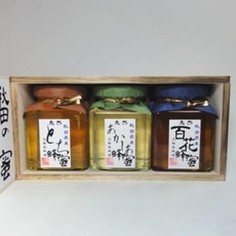 国産蜂蜜ギフト205g B