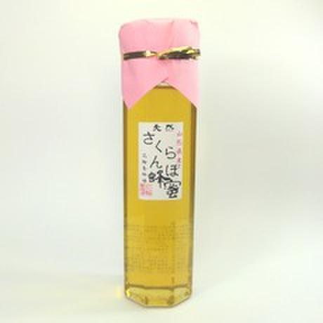 天然国産さくらんぼ蜂蜜250g