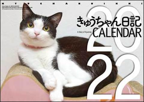 2022年かべかけカレンダー