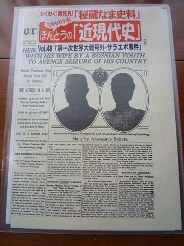 48.「第一次世界大戦号外・サラエボ事件」