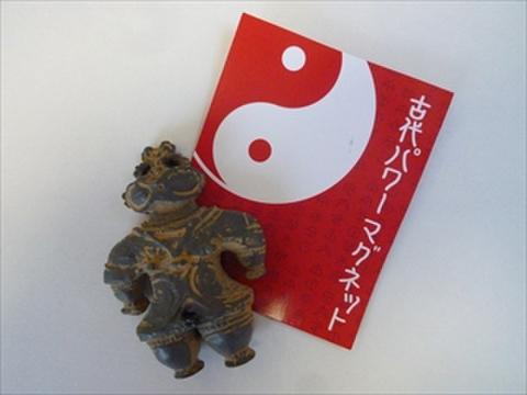 古代パワーマグネット 遮光器土偶