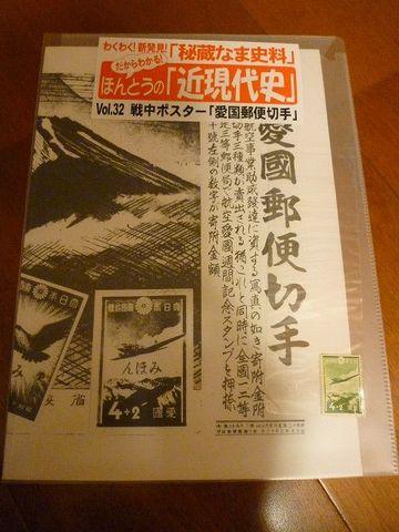32.戦中ポスター「愛国郵便切手」