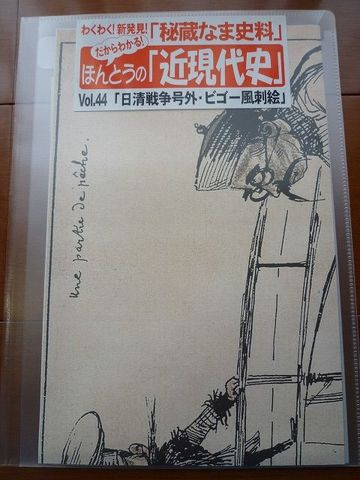 44.「日清戦争号外・ビゴー風刺画」