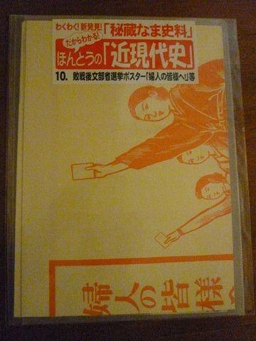 10.敗戦後文部省ポスター「一人が選挙に….」