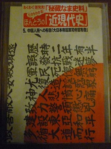 5.中国人民への布告「大日本帝国軍司令官布告」