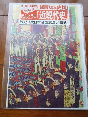 42.「大日本帝国憲法発布式」