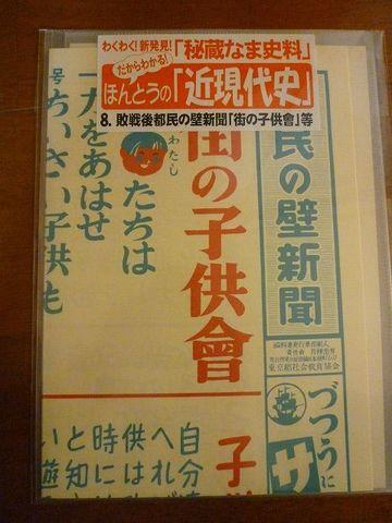 8.敗戦後「都民かべ新聞第1号」