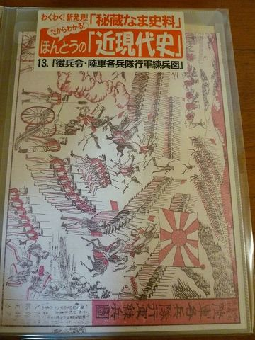 13.徴兵令・陸軍各兵隊行軍練兵図