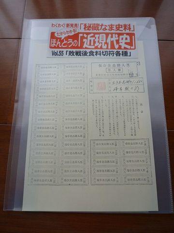 55.「敗戦後食料切符各種」