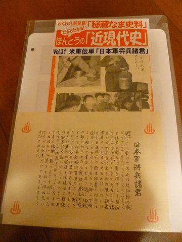 31.米軍伝単「日本軍将兵諸君」
