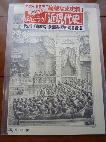 43.「貴族院・衆議院・枢密院各議場」